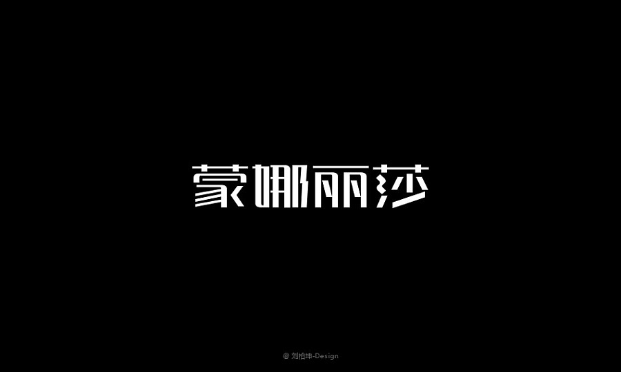 220 Cool Chinese Font Style Designs That Will Truly Inspire You #.15