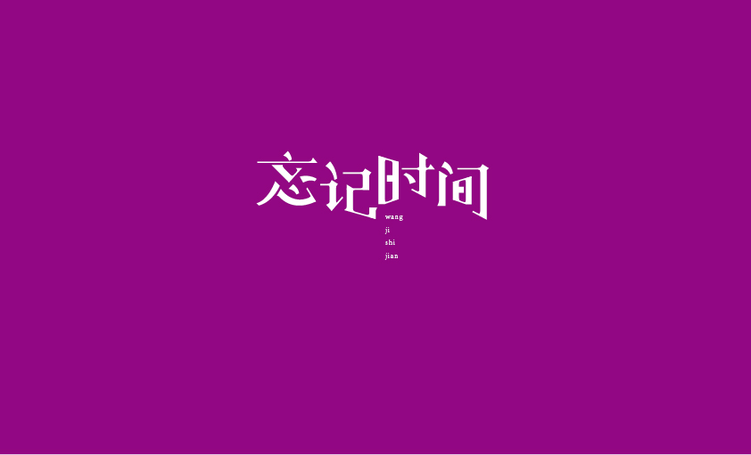 chinesefontdesign.com 2016 09 07 20 58 20 200 Cool Chinese Font Style Designs That Will Truly Inspire You #.16