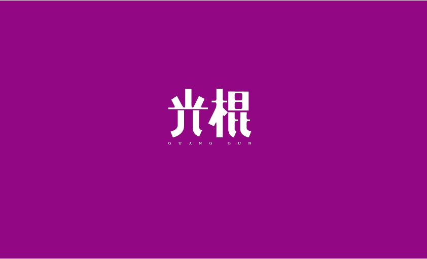 chinesefontdesign.com 2016 09 07 20 58 25 200 Cool Chinese Font Style Designs That Will Truly Inspire You #.16