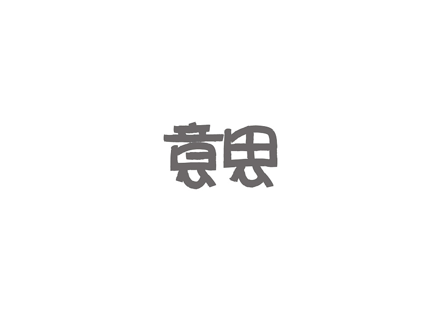 200 Cool Chinese Font Style Designs That Will Truly Inspire You #.16