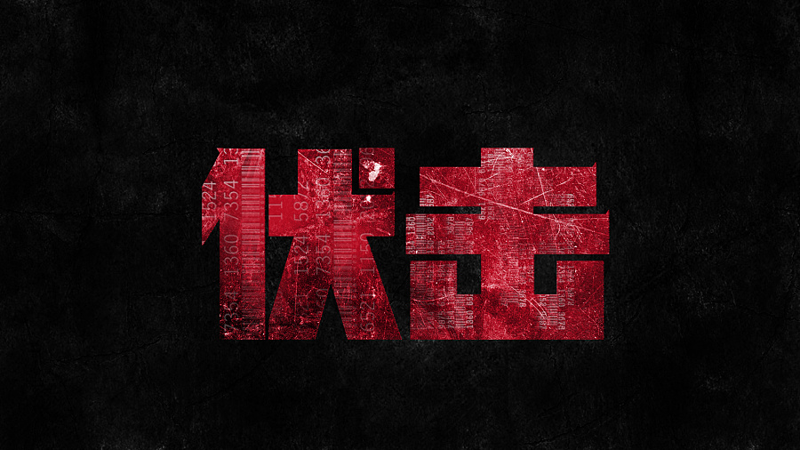 chinesefontdesign.com 2016 09 08 20 08 51 160+ Cool Chinese Font Style Designs That Will Truly Inspire You #.17