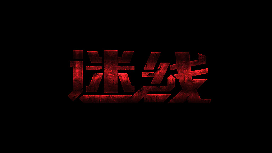 chinesefontdesign.com 2016 09 08 20 09 26 160+ Cool Chinese Font Style Designs That Will Truly Inspire You #.17