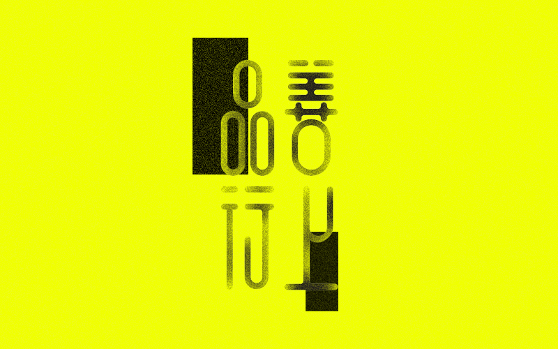 160+ Cool Chinese Font Style Designs That Will Truly Inspire You #.17