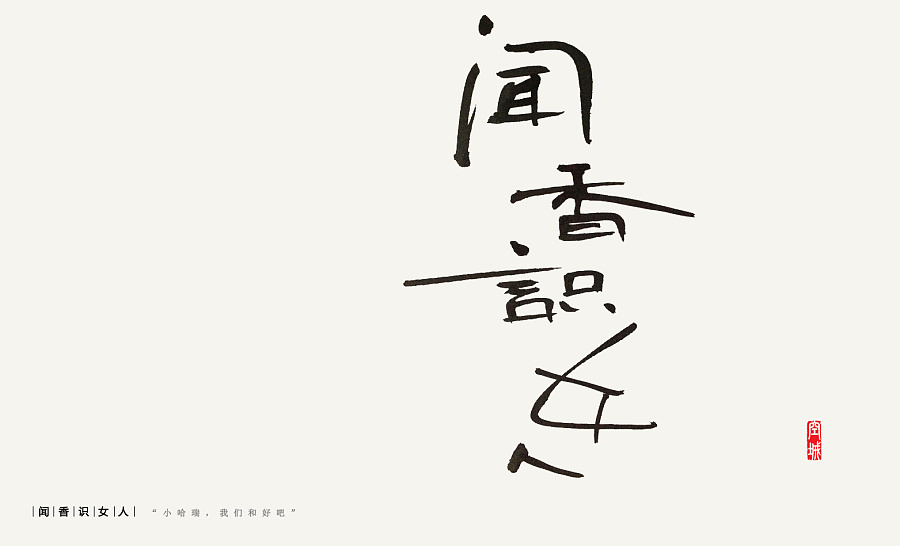 33 Exciting Chinese traditional calligraphy style font design