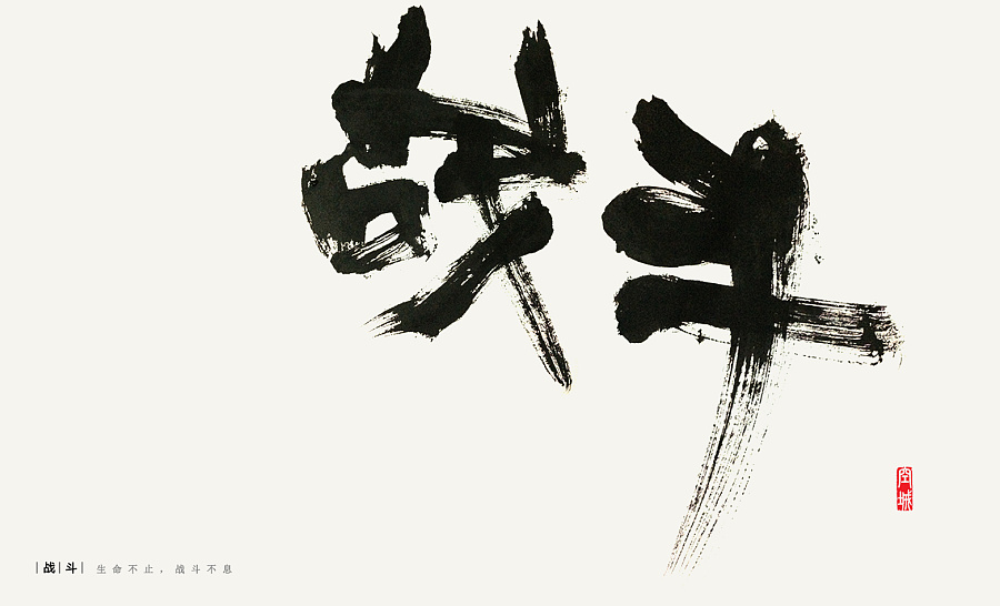 chinesefontdesign.com 2016 09 08 20 20 20 33 Exciting Chinese traditional calligraphy style font design
