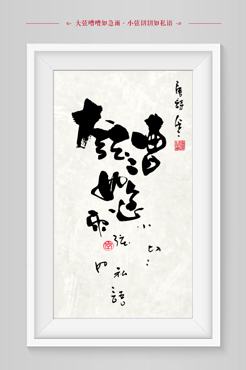 chinesefontdesign.com 2016 09 08 20 29 57 22 Amazing traditional Chinese calligraphy font style to appreciate