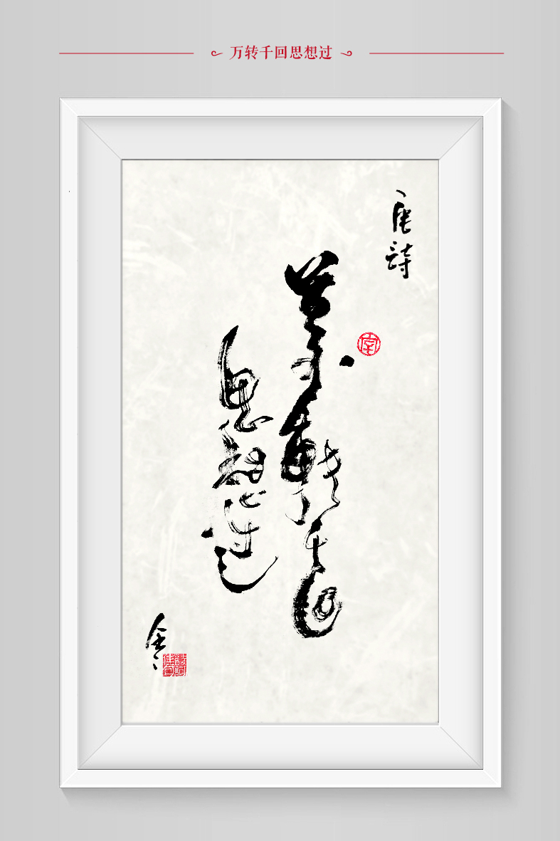 22 Amazing traditional Chinese calligraphy font style to appreciate