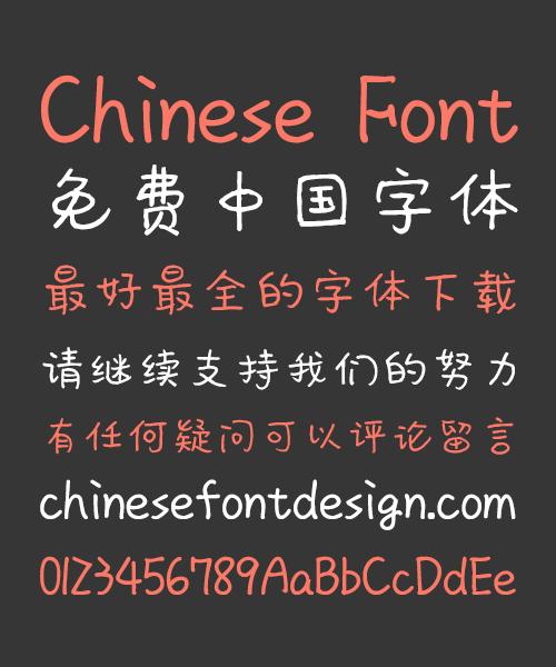 chinesefontdesign.com 2016 09 09 16 01 50 Time Flies Anna Chinese Font Simplified Chinese Fonts Simplified Chinese Font Kids Chinese Font Cute Chinese Font