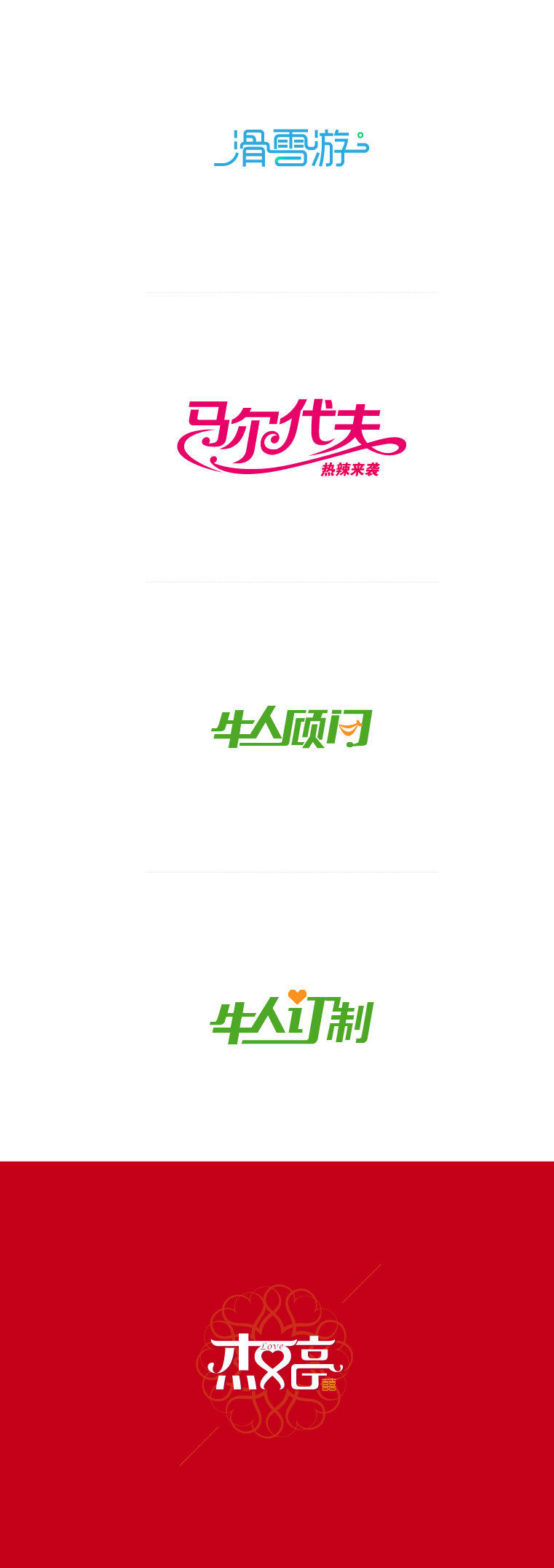 chinesefontdesign.com 2016 09 09 17 11 54 220+ Creative Chinese Font Logo Designs Cool ideas