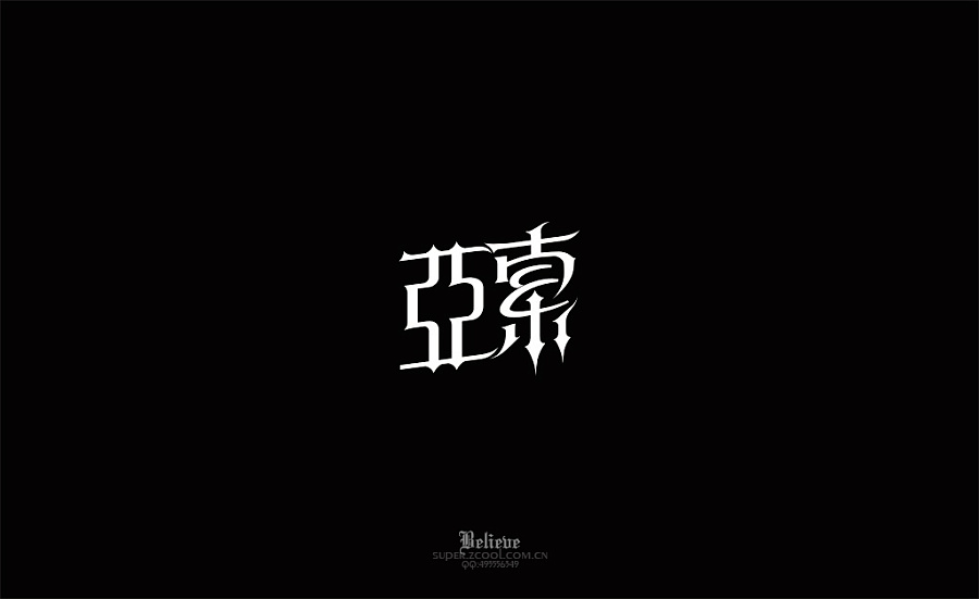 220+ Creative Chinese Font Logo Designs Cool ideas