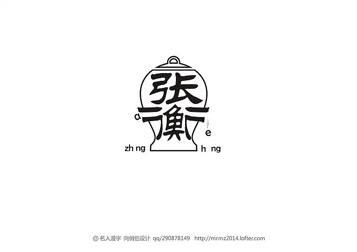 chinesefontdesign.com 2016 09 09 17 14 03 220+ Creative Chinese Font Logo Designs Cool ideas