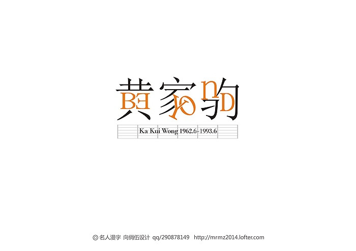 chinesefontdesign.com 2016 09 09 17 14 10 220+ Creative Chinese Font Logo Designs Cool ideas