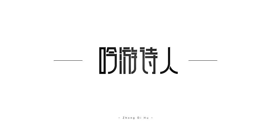 chinesefontdesign.com 2016 09 09 18 04 30 150+ Beautiful Chinese Font Style Logo Design Examples