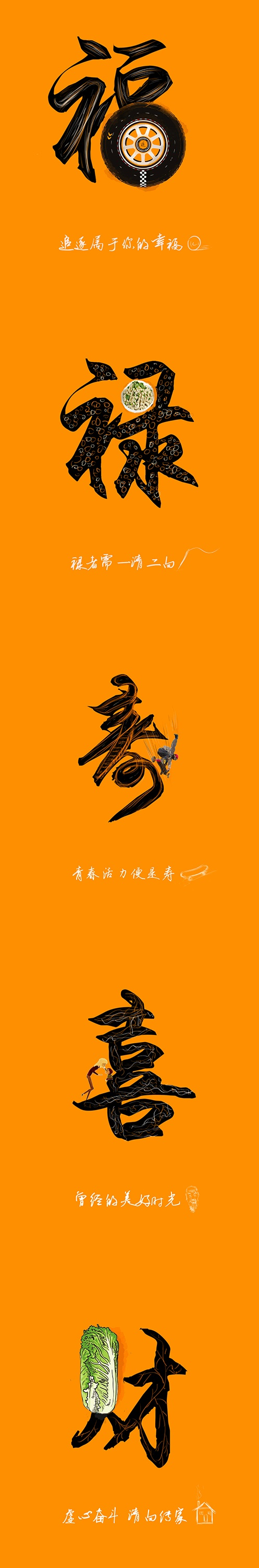 chinesefontdesign.com 2016 09 10 21 05 55 250+ Cool Chinese Font Style Designs That Will Truly Inspire You #.18