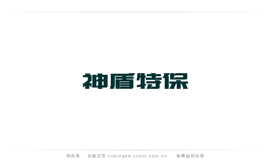 chinesefontdesign.com 2016 09 10 21 06 16 250+ Cool Chinese Font Style Designs That Will Truly Inspire You #.18