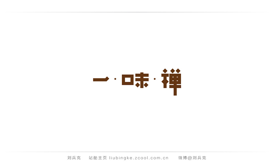 chinesefontdesign.com 2016 09 10 21 06 18 250+ Cool Chinese Font Style Designs That Will Truly Inspire You #.18
