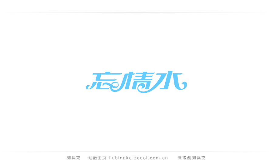 250+ Cool Chinese Font Style Designs That Will Truly Inspire You #.18