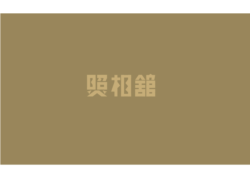 chinesefontdesign.com 2016 09 10 21 15 57 180+ Cool Chinese Font Style Designs That Will Truly Inspire You #.19