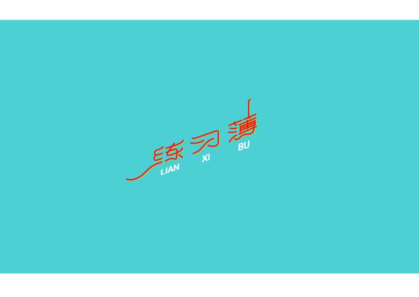 chinesefontdesign.com 2016 09 10 21 16 02 180+ Cool Chinese Font Style Designs That Will Truly Inspire You #.19