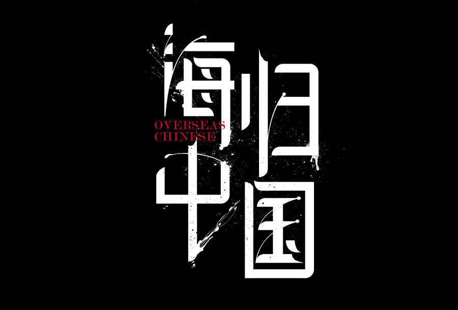 chinesefontdesign.com 2016 09 10 21 16 10 180+ Cool Chinese Font Style Designs That Will Truly Inspire You #.19