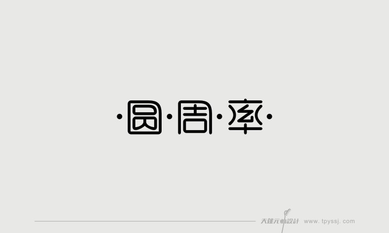 250+ Cool Chinese Font Style Designs That Will Truly Inspire You #.20