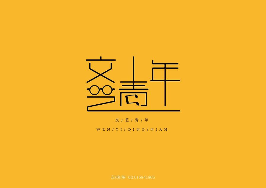 110+ Cool Chinese Font Style Designs That Will Truly Inspire You #.21
