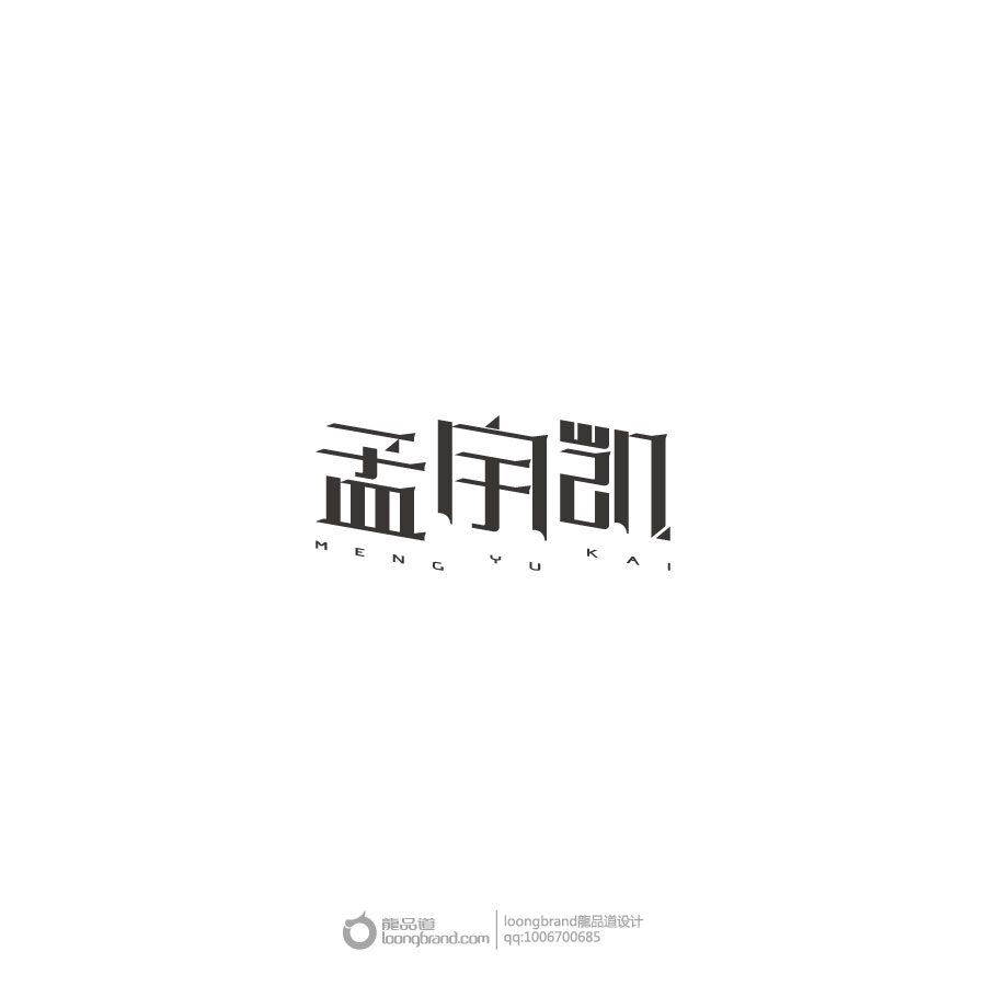 chinesefontdesign.com 2016 09 12 20 08 33 75+ Cool Chinese Font Style Designs That Will Truly Inspire You #.23