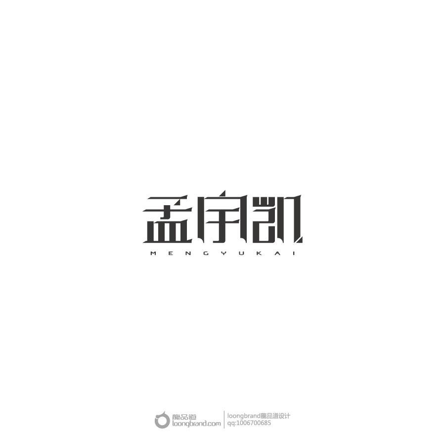 chinesefontdesign.com 2016 09 12 20 08 38 75+ Cool Chinese Font Style Designs That Will Truly Inspire You #.23