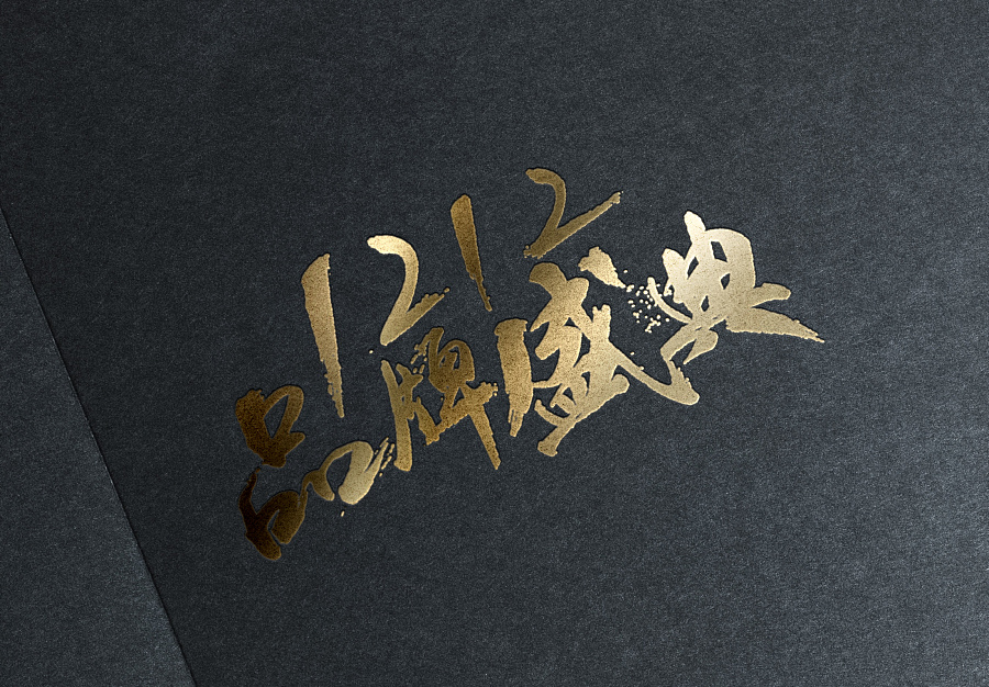 75+ Cool Chinese Font Style Designs That Will Truly Inspire You #.23