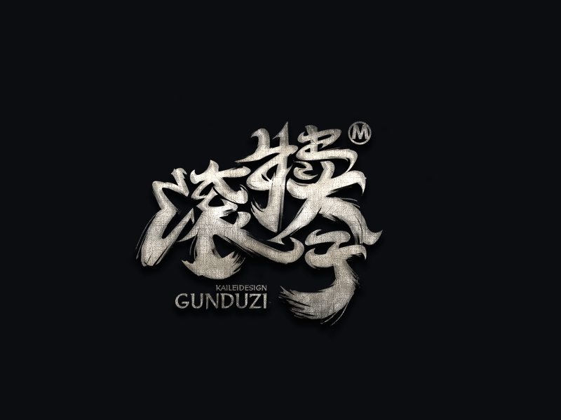 24 Wild Restoring Ancient Ways Chinese font style design inspiration appreciation