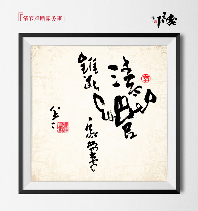 chinesefontdesign.com 2016 09 13 21 21 32 20 Dreamy enjoy traditional Chinese calligraphy font style