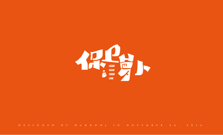 chinesefontdesign.com 2016 09 13 21 28 35 166+ Cool Chinese Font Style Designs That Will Truly Inspire You #.25