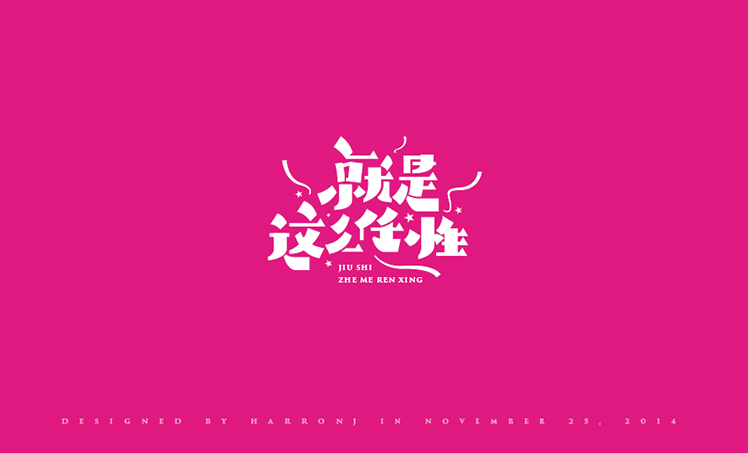 chinesefontdesign.com 2016 09 13 21 28 39 166+ Cool Chinese Font Style Designs That Will Truly Inspire You #.25