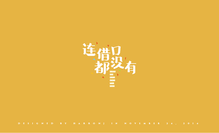 chinesefontdesign.com 2016 09 13 21 28 41 166+ Cool Chinese Font Style Designs That Will Truly Inspire You #.25