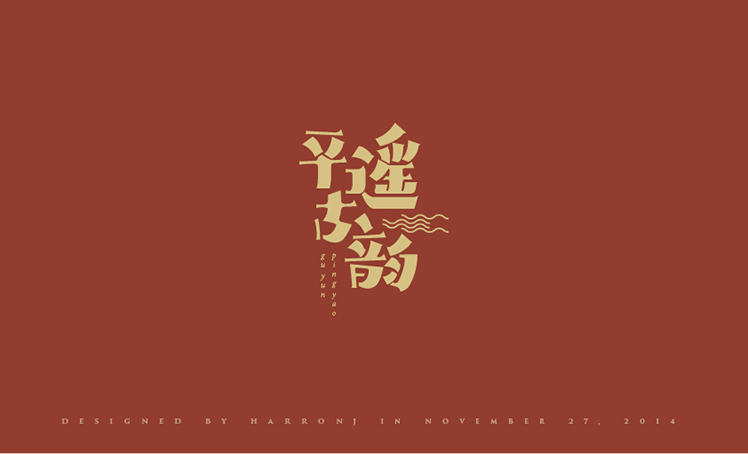 chinesefontdesign.com 2016 09 13 21 28 43 166+ Cool Chinese Font Style Designs That Will Truly Inspire You #.25