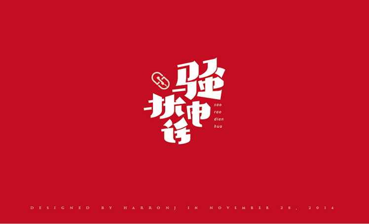 chinesefontdesign.com 2016 09 13 21 28 47 166+ Cool Chinese Font Style Designs That Will Truly Inspire You #.25