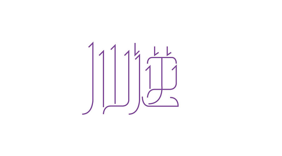 166+ Cool Chinese Font Style Designs That Will Truly Inspire You #.25