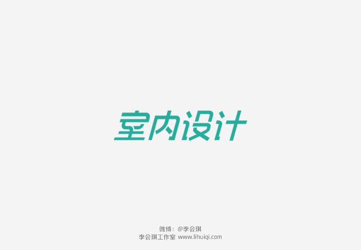 chinesefontdesign.com 2016 09 14 19 22 40 290+ Cool Chinese Font Style Designs That Will Truly Inspire You #.26