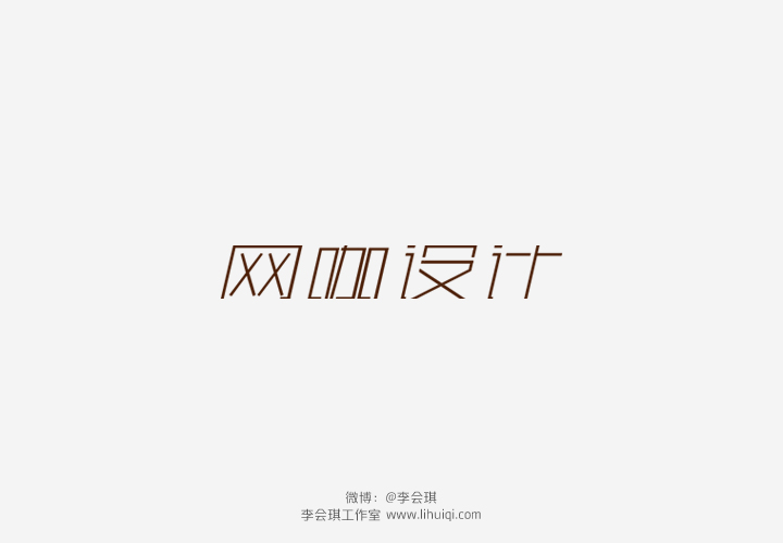 chinesefontdesign.com 2016 09 14 19 22 42 290+ Cool Chinese Font Style Designs That Will Truly Inspire You #.26