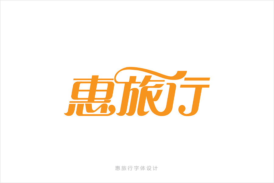 chinesefontdesign.com 2016 09 14 19 52 46 140 Cool Chinese Font Style Designs That Will Truly Inspire You #.27