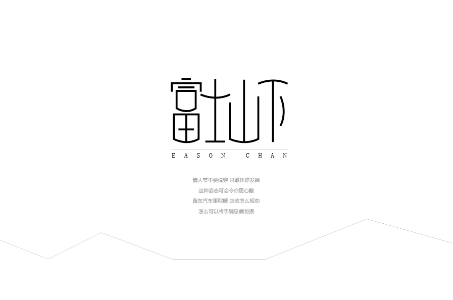140 Cool Chinese Font Style Designs That Will Truly Inspire You #.27