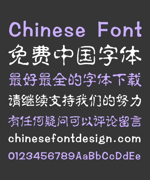 chinesefontdesign.com 2016 09 15 16 46 24 Sharp  Water Column Chinese Fontt Simplified Chinese Fonts Simplified Chinese Font Retro Chinese Font