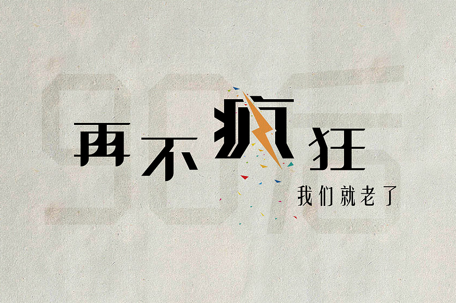 150+ Cool and Creative Chinese Font Logo Designs for Inspiration