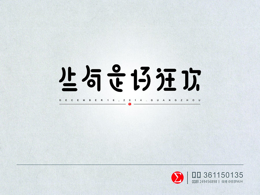 chinesefontdesign.com 2016 09 15 20 55 02 150+ Fantastic Chinese Font Logo Designs For Your Inspiration