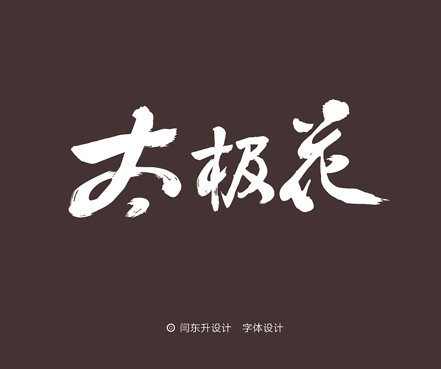 150+ Fantastic Chinese Font Logo Designs For Your Inspiration