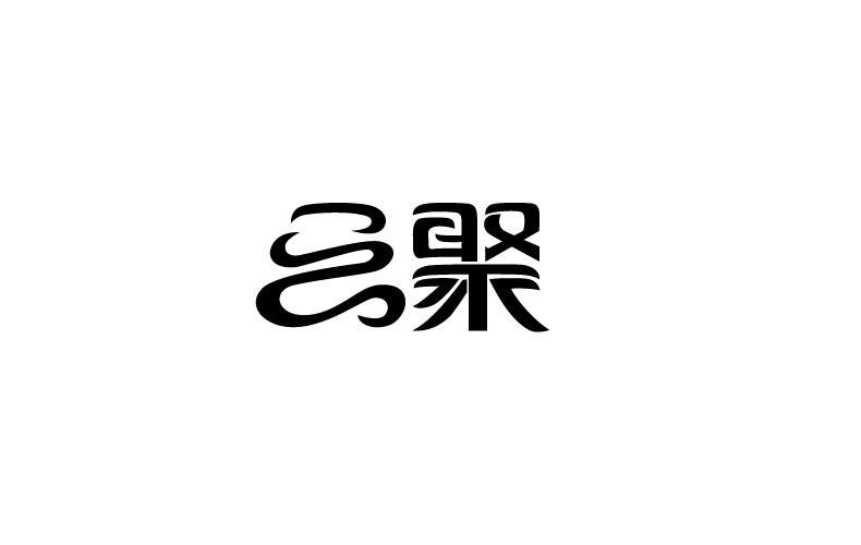 chinesefontdesign.com 2016 09 16 19 38 29 1 250 Cool Chinese Font Style Designs That Will Truly Inspire You #.29