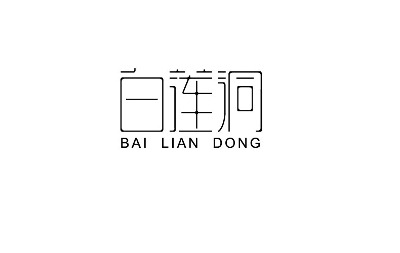 250 Cool Chinese Font Style Designs That Will Truly Inspire You #.29