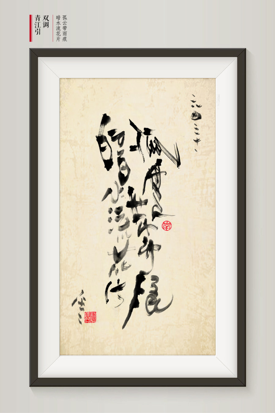 57 Creative Traditional Chinese brush calligraphy font styling