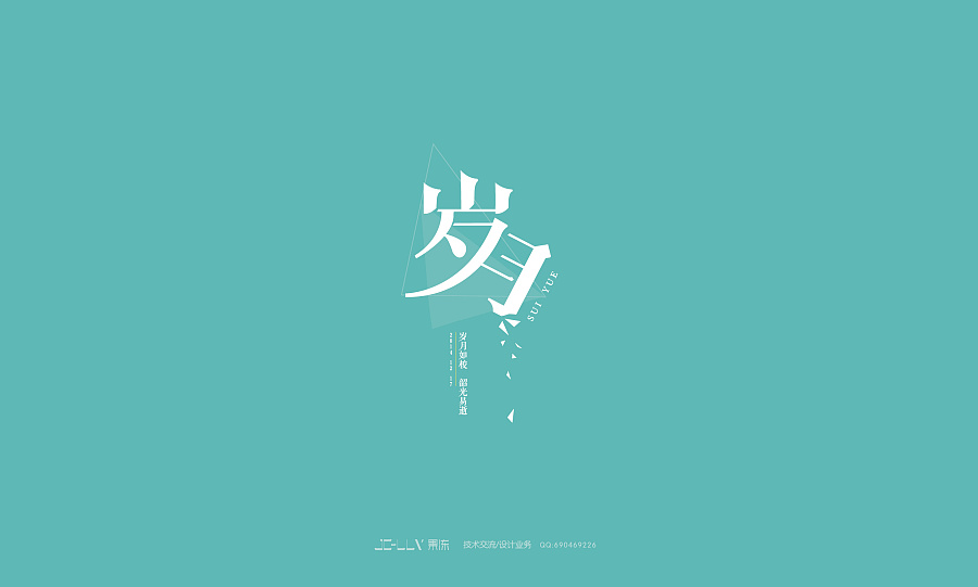 300+ Cool Chinese Font Style Designs That Will Truly Inspire You #.30