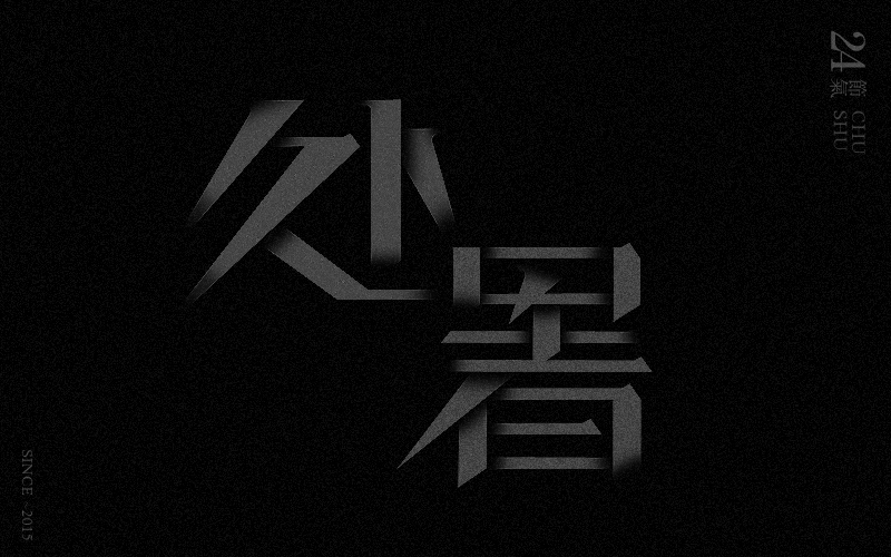24 The 24 Solar Terms Chinese font style design